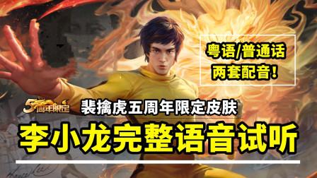 裴擒虎周年庆【李小龙】皮肤完整语音试听,太燃了!