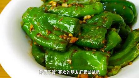 大厨教你虎皮青椒正确做法,好吃不油腻