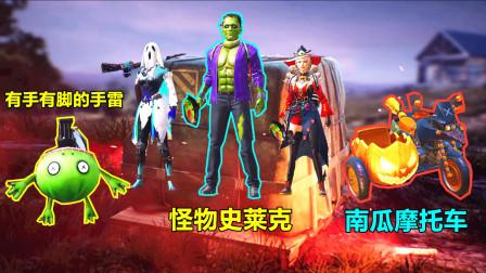 """冰糖游戏:万圣节主题军需,""""怪物史莱克""""套装和南瓜摩托车登场"""