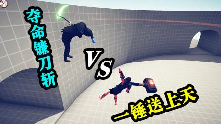 全面战争模拟器:竞技场单挑赛 索伦之锤秒杀6号恶魔
