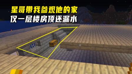 我的世界1.16联机238:星哥带我参观他的家,仅一层楼房顶还漏水