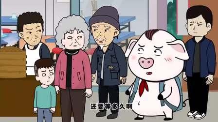 正能量猪屁登:心急吃不了热豆腐,你说对吗