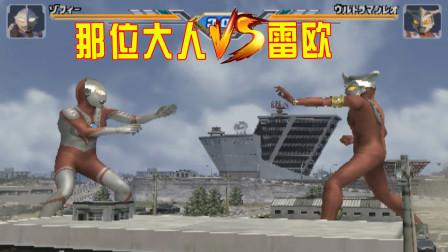 奥特曼格斗进化三:粉丝心愿,佐菲对战雷欧,你更喜欢谁?