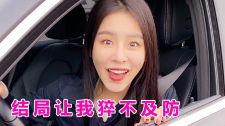 祝晓晗开车追尾前车,抬头一看开车的是她的驾照教练