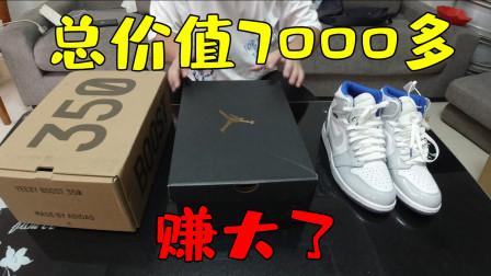 600元买了3双莆田的盲盒鞋,没想到总价高达7000多!