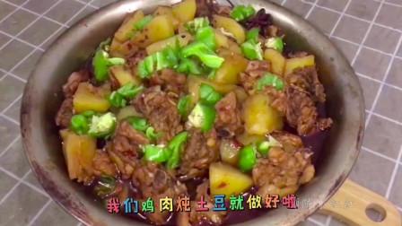 弟弟在家做了满满一大盘的鸡肉炖土豆,简单又美味,一次吃过瘾!