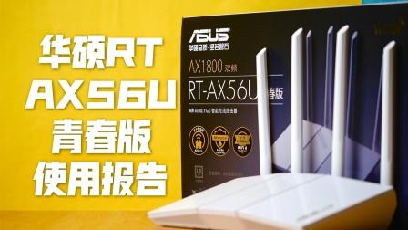 「花生初体验」非一般的Wi-Fi 6,打游戏提高胜率的电竞加速器【华硕RT-AX56U青春版路由器】