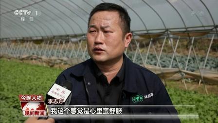 """疫情期间保蔬菜供应获""""粮食英雄""""嘉奖 晚间新闻 20201025 高清版"""