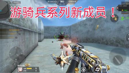 CF手游柿子:游骑兵系列新成员,拥有更快瞄准速度的9A91!
