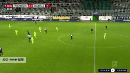 克劳斯 德甲 2020/2021 沃尔夫斯堡 VS 比勒费尔德 精彩集锦