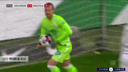 穆罕默迪 德甲 2020/2021 沃尔夫斯堡 VS 比勒费尔德 精彩集锦