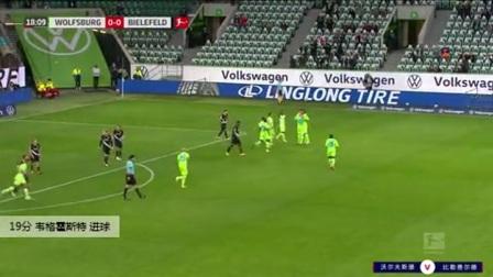 韦格霍斯特 德甲 2020/2021 沃尔夫斯堡 VS 比勒费尔德 精彩集锦