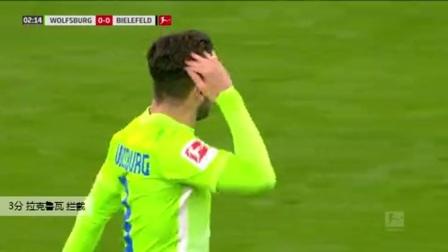 拉克鲁瓦 德甲 2020/2021 沃尔夫斯堡 VS 比勒费尔德 精彩集锦