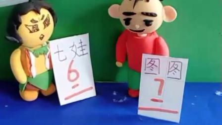有趣的幼教玩具:七娃高傲考的分数是火山老铁最喜欢的数字6