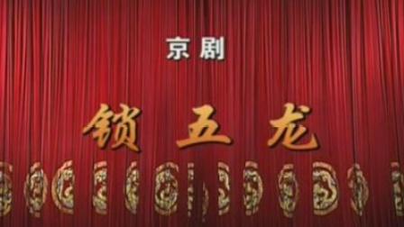 京剧《锁五龙》安平 李春 杨楠 王盾主演 上海京剧院一团演出