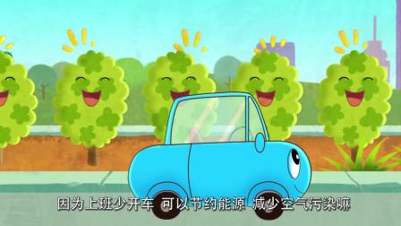 可可小爱:公共工具代替私家车,不仅低碳环保,而且还很省钱呢!
