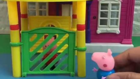 有趣的幼教玩具:乔治为什么把姐姐关起来了