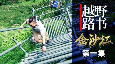 走进全国最贫困的四川大凉山,看一看今天的悬崖村《越野路书》金沙江01