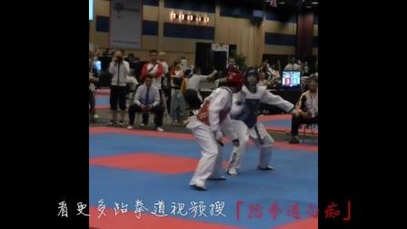 库克这50秒进攻,跆拳道人记忆里的实战!