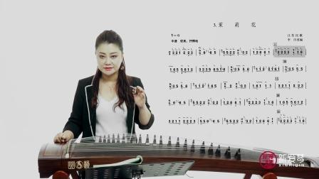 古筝演奏中国民歌101首 第3课:《茉莉花》讲解