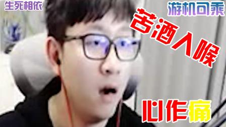 陈子豪:苦酒入喉心作痛