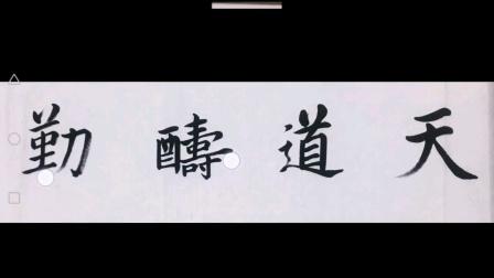 【楷书】天道酬勤/卢祥钧 书