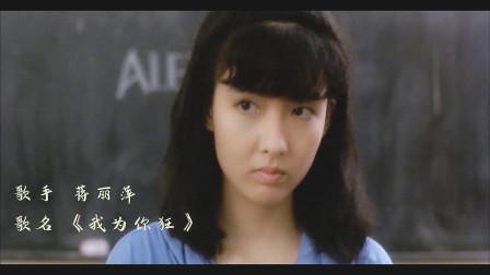 蒋丽萍《我为你狂》与香港80年代王祖贤、张曼玉、邱淑贞等女神混剪: 时俗薄朱颜, 春来绰约向人时