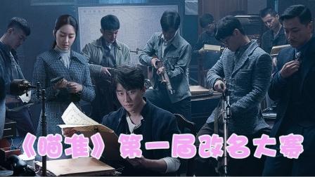 《瞄准》第一届改名大赛:狙击大神苏文谦成最惨备胎【热剧快看】
