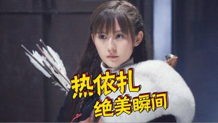 北国英雄:热依扎角色群像【热剧快看】