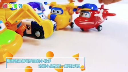 少儿卡通动画趣味超级飞侠大飞机玩具 儿童过家家玩具视频