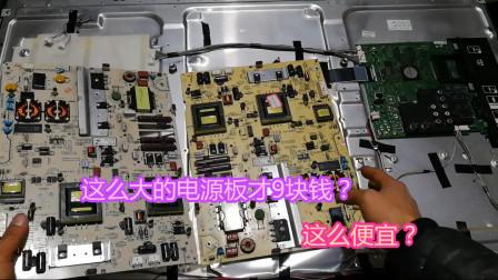 液晶电视换一个电源板多少钱?售后报价700元,小伙花9块钱搞定