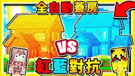 我的世界 全自动盖房 红蓝大对抗 岩浆乐园VS冰水乐园