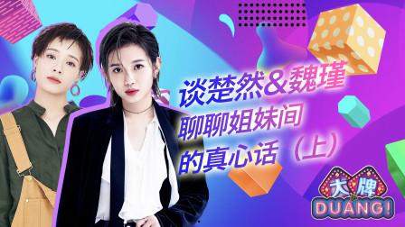 《大牌DUANG! 》谈楚然&魏瑾:聊聊姐妹间的真心话(上集)