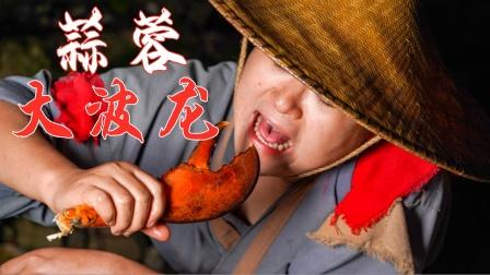 小伙深山秘制蒜蓉大龙虾,一口下去满嘴都是肉,这味道真让人着迷