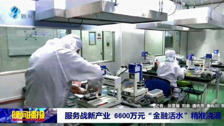 """服务站新产业 6600万元 """"金融活水""""精准浇灌"""