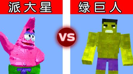 我的世界 派大星vs绿巨人,看看谁更强?
