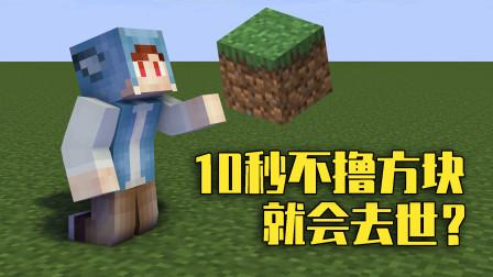 我的世界:不断挖掘方块挑战,停下就会死!如何生存?