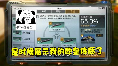 明日之后358:小薇为了追赶刷甲高校进度,终于要合蓝色枪口了!