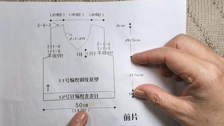 男士斜纹背心编织图解的讲解,简单易学,新手也能学会编织背心图解视频