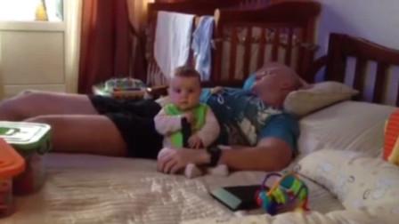 妈妈让爸爸带娃,爸爸却只顾睡觉,没想到小娃不哭也不闹独自玩耍