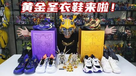 黄金圣斗士联名鞋真的来了!居然还有雅典娜和哈迪斯?