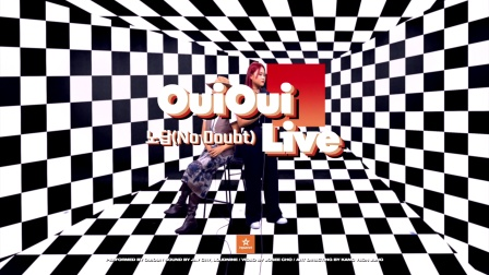 韩国歌手OuiOui – No doubt(Live)