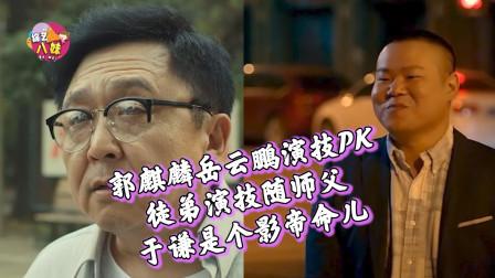 郭麒麟岳云鹏演技PK,徒弟演技随师父,于谦是个影帝命儿