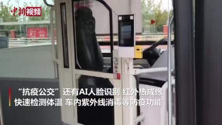 """上海进博会无障碍""""抗疫公交""""上线"""