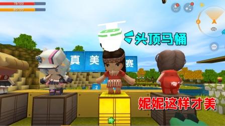 迷你世界:小乾出的馊主意,让妮妮顶着马桶去选美,结果得了冠军