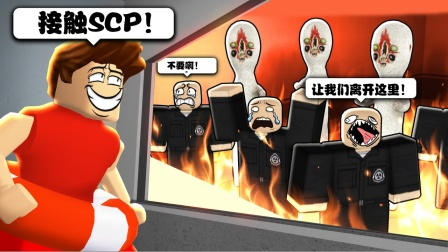 Roblox SCP电梯模拟器:遭遇收容失效!