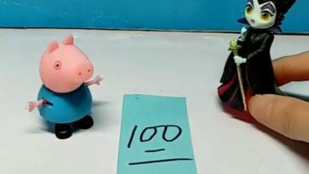 有趣的幼教玩具:乔治让大家替他的100分保密