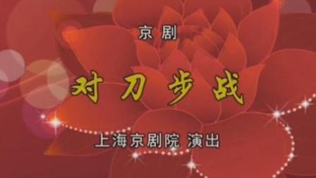 京剧《对刀步战》奚中路 郝帅主演 上海京剧院演出