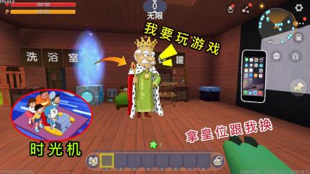 """迷你世界:小表弟偷用时光机闯了大祸,只用了一个游戏机,就当上了""""国王"""""""