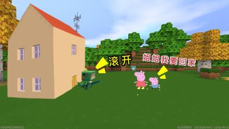 迷你世界:小表弟意外发现佩奇的家,为了住在这里,把他们都给赶走了